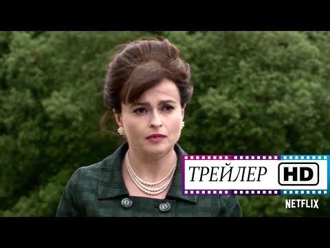 Корона (3-й сезон) - Русский трейлер | Сериал (Netflix) | (2019)
