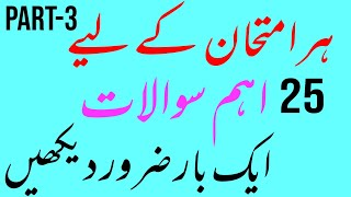 (Part-3) Important (25) Ques.& Ans. For All Urdu Exam