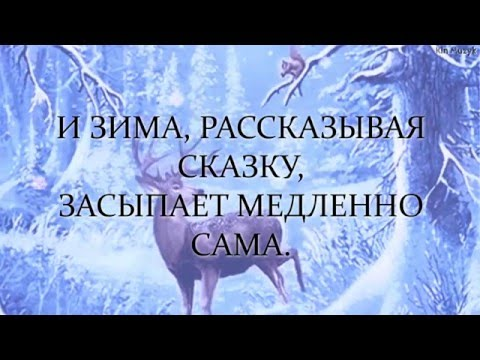 Зимняя сказка ● The Winter's Tale // Russian song - lullaby for children! (with lyrics)