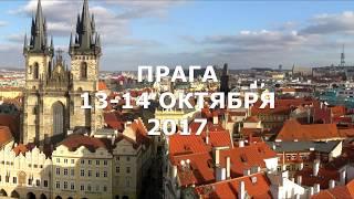 Приглашение на анатомический курс в Праге