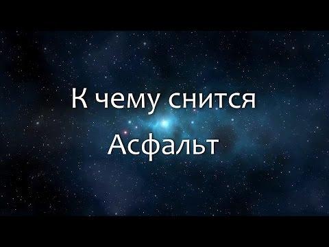 К чему снится Асфальт (Сонник, Толкование снов)