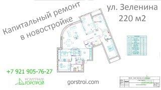 Ул.  Зеленина 220 м2.  Капитальный ремонт в новостройке.
