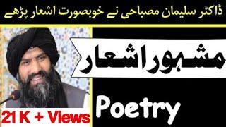 Whatsapp Status Poetry   Dr Suleman Misbahi