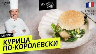 Сахалинские ГРЕБЕШКИ - деликатес! #192 рецепт Мишеля Лентца