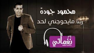 محمود جودة ربنا مايحوجني لحد - Mahmoud Gouda Rabna mayhwgny Lhd تحميل MP3