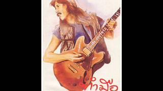 อัลบั้ม ทำมือ พ.ศ. 2532 แอ๊ด คาราบาว By BIRD FAN BAO