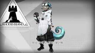 Ethan  - (Arknights) - 명일방주 에단 / Arknights Ethan voice kor sub