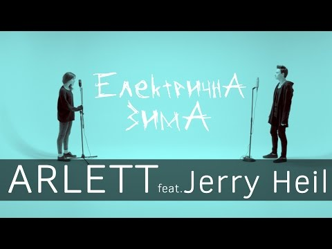 ARLETT feat. Jerry Heil - Електрична зима