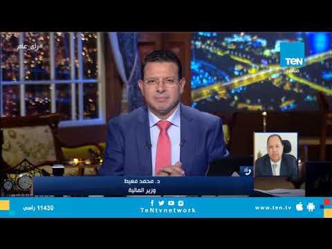 العرب اليوم - وزير المال المصري يشيد بماكينات