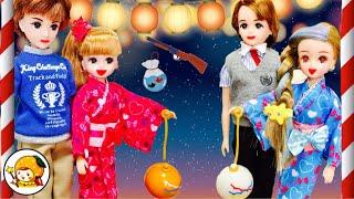 リカちゃん ハルトと夏祭りデート♪? つばさとレンとダブルデートで金魚すくい♪ おもちゃ ここなっちゃん 再アップ - YouTube