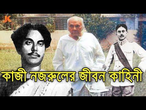 রুটির দোকানের কর্মচারী থেকে বিদ্রোহী কবি। কবি কাজী নজরুলের জীবন কাহিনী। Kazi Nazrul Islam Biography