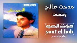 تحميل اغاني مجانا وننسى مدحت صالح