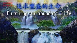 【10/18/2015 主日信息:追求豐盛的生命 - 高約瑟牧師】