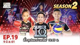 SUPER 10 | ซูเปอร์เท็น | EP.19 | 9 มิ.ย. 61 Full HD
