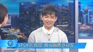 狮城有约:十分访谈 - 《SPOP听我唱》 黄俊融勇夺冠军!