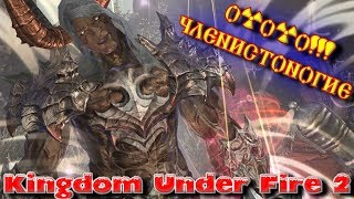 Kingdom Under Fire 2 - О-О-О!!! ЧЛЕНИСТОНОГИЕ#ПРИКОЛЫ,КОСЯКИ,НЕУВЯЗКИ, ЛЯПЫ#