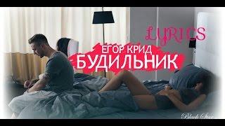 Егор Крид - Будильник (Lyrics,Текст песни)