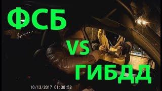 ФСБ vs ГИБДД (читайте описание к ролику, друзья))))