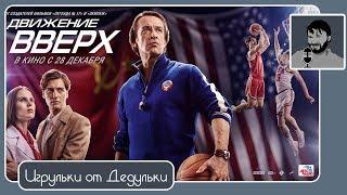 Реальное Движение Вверх - СССР vs США на Олимпиаде 1972 финал по баскетболу