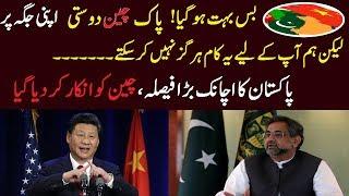 Pakistan Refuses China on a Major Agreement