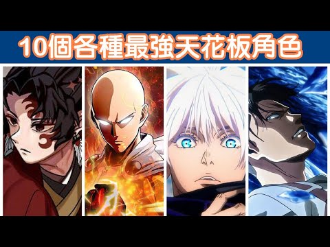 盤點動畫中10個能力逆天的角色