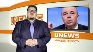 UTV. Мировые новости 24.01.2017