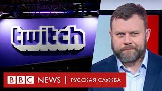 Rambler хочет взыскать с Twitch рекордные $2,9 млрд | Новости