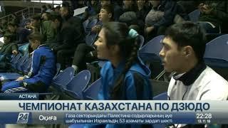 Чемпионат Казахстана по дзюдо стартовал в Астане