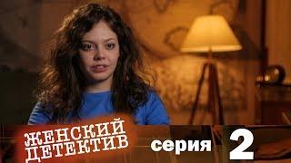 Женский детектив | Серия 2
