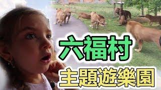 【有字幕】六福村主題遊樂園 / 俄羅斯人在台灣 / 娃娃朋友的生日 / LEOFOO VILLAGE
