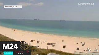 Пляжи Майами опустели из-за коронавируса - Москва 24