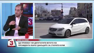 """""""Денят на живо"""", 15.11.2018: Ще отхвърлят ли депутатите ветото върху данъците за старите коли"""