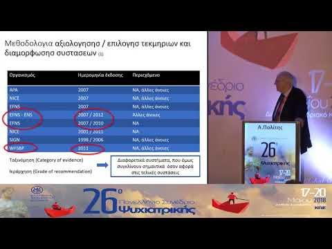 A. Πολίτης - Η χρήση αντιψυχωσικών σε γηριατρικούς ασθενείς