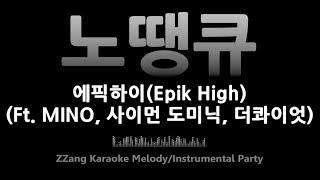 에픽하이(Epik High)-노땡큐(No Thanxxx)(Ft. MINO, 사이먼 도미닉, 더콰이엇)(Instrumental) [MR/노래방/KARAOKE]