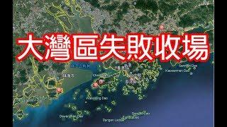 粵港澳大灣區☠失敗收場🎰🏳2019_2_19