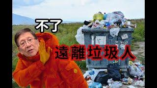 遠離垃圾人  讓我堅持講下去的原因〈蕭若元:理論蕭析〉2019-10-15