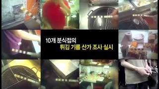 """""""알면 못 먹어요"""" 불량 튀김·떡볶이 제조현장_121012_채널A NEWS"""