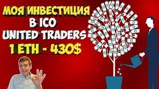 🎯Инвестиции в ICO United Traders. 📈Мой вклад 1 ETH 💰430 долларов