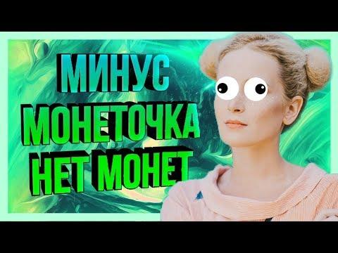 Минус Монеточка - Нет монет за 5 минут // REMAKE