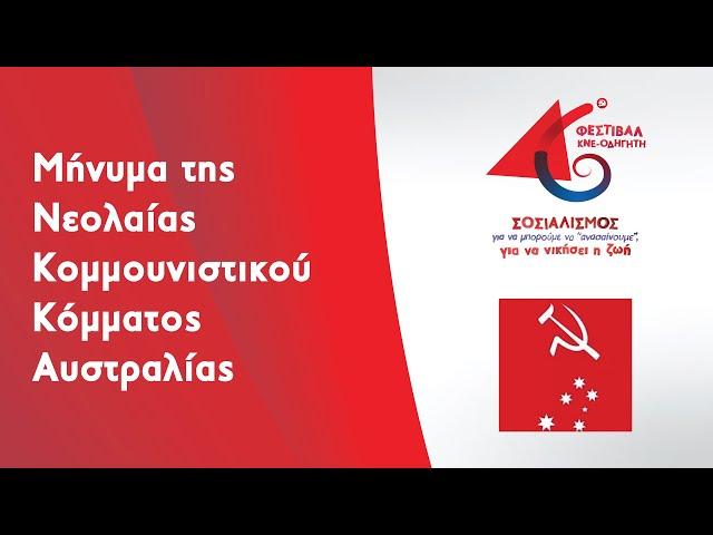 Μήνυμα της Νεολαίας του Κομμουνιστικού Κόμματος Αυστραλίας για το 46ο Φεστιβάλ ΚΝΕ-Οδηγητή