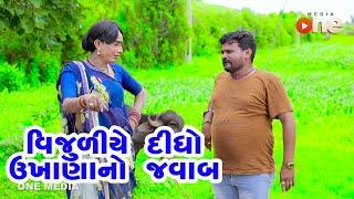 Vijuliye Didho Ukhanano Javab |   Gujarati Comedy | One Media | 2021