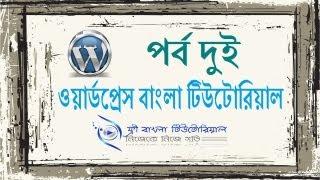 How To Make Tv Channel Website For Free Wordpress Bangla Tutorial 2018