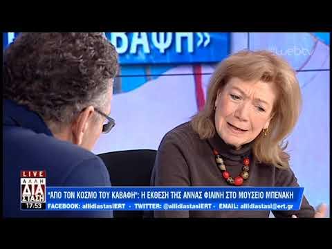 Η Άννα Φιλίνη στην «Άλλη Διάσταση»   13/2/2019   ΕΡΤ