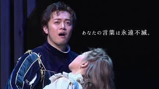 劇団四季:『恋におちたシェイクスピア』:プロモーションVTR