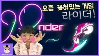 요즘 제일 꽂혀있는 게임! 라이더 Rider 꿀잼 모바일 게임 Rider mobile game | 말이야와게임들 MariAndGames