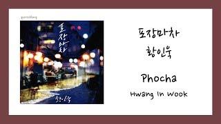 [ENG SUB] 황인욱 (Hwang In Wook)   포장마차 (Phocha) Lyrics가사