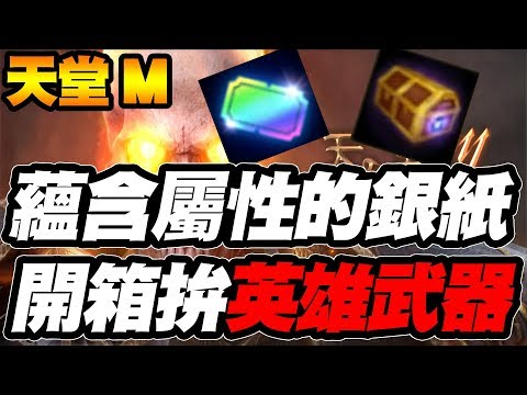 【天堂M】蘊含屬性的銀紙,開箱拚一波紅武英雄武器箱!