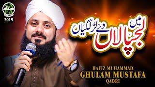 New Kalaam 2019 - Main Lajpala - Ghulam Mustafa Qadri - Official Video - Safa Islamic