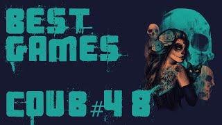 BEST funny games Coub #48/Лучшие приколы в играх 2018