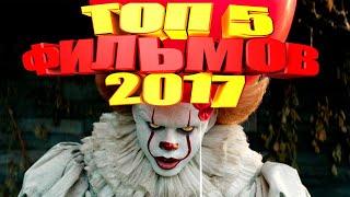 ТОП-5 САМЫХ ЛУЧШИХ ФИЛЬМОВ 2017 ГОДА